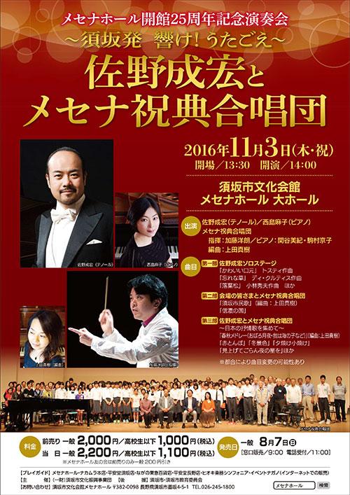 佐野成宏とメセナ祝典合唱団