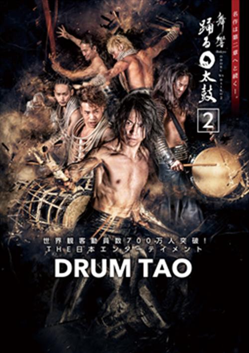 DRUM TAO 2017