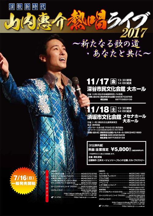 山内惠介熱唱ライブ2017