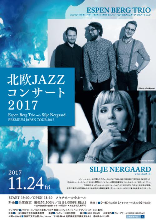北欧JAZZコンサート2017