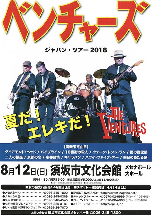 ベンチャーズ ジャパン・ツアー2018