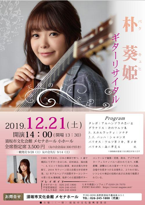 朴葵姫ギターリサイタル