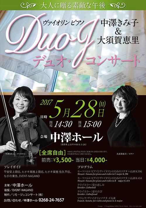 Duo J 中澤きみ子&大須賀恵里デュオコンサート