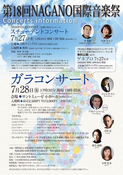 第18回 NAGANO国際音楽祭2017