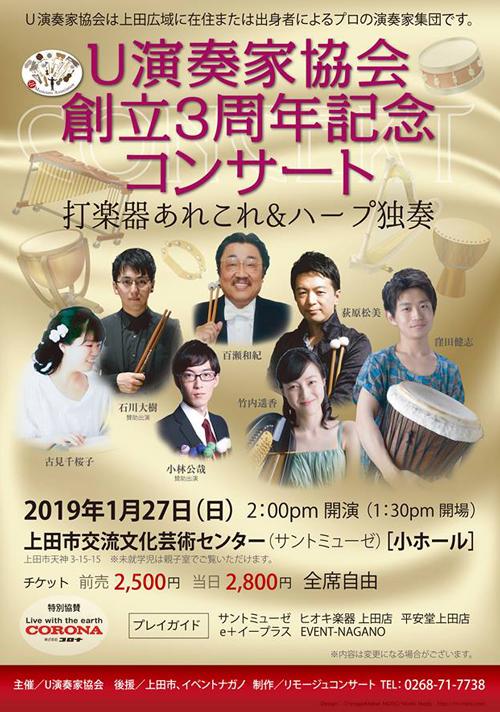 U演奏家協会 創立3周年記念コンサート