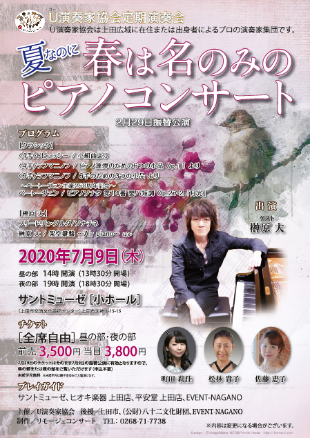 夏なのに春は名のみのピアノコンサート(振替公演)